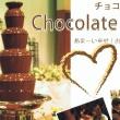 チョコレートタワー